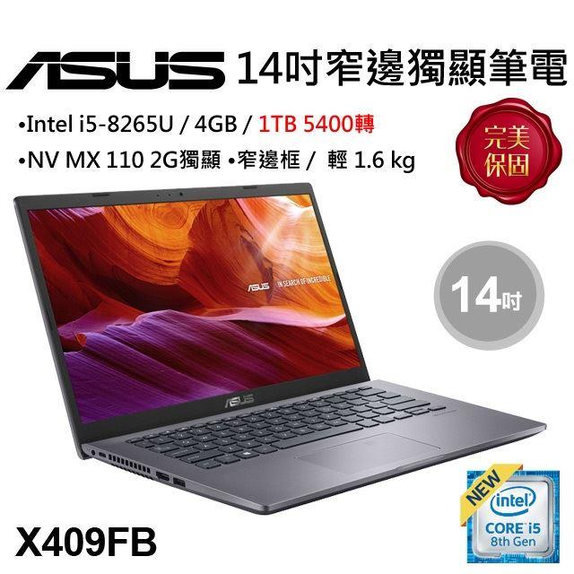 【ASUS 華碩】X409FB-0021G8265U 14吋筆電 星空灰